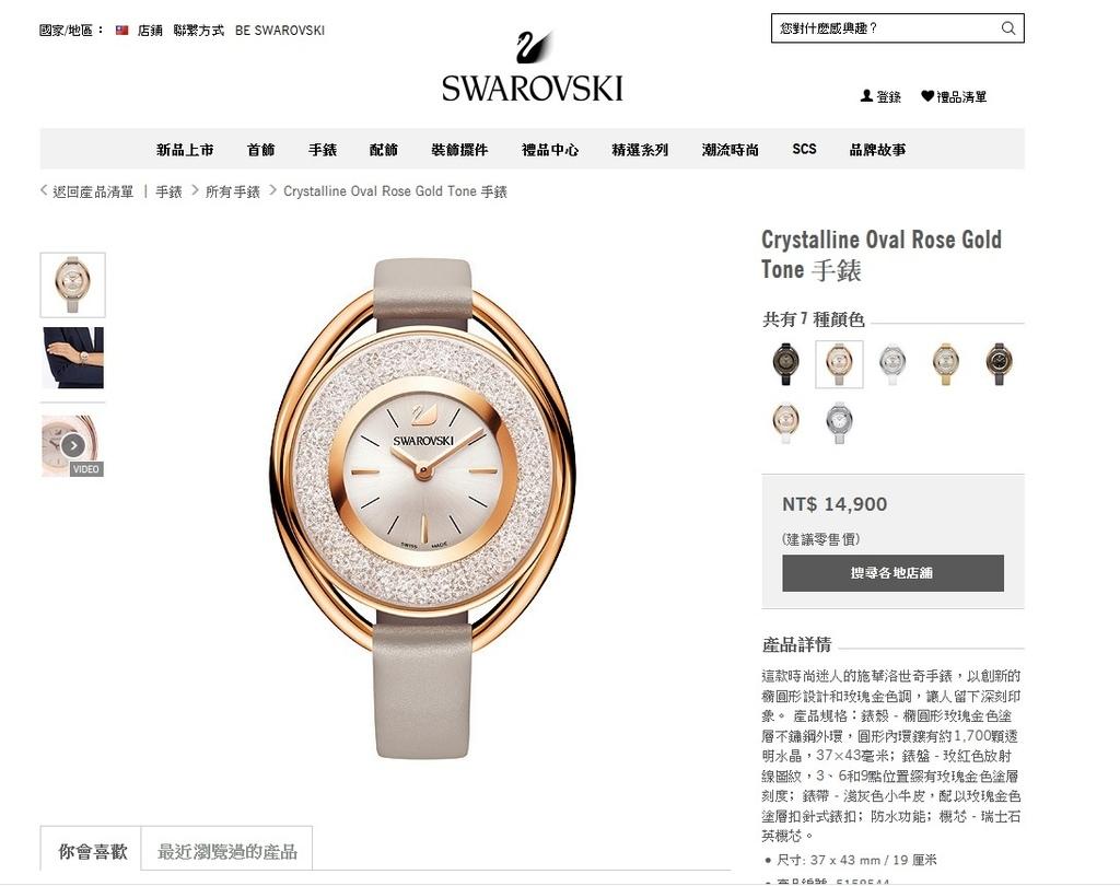 手錶-twn.jpg