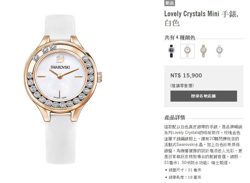 手錶-twn3.jpg