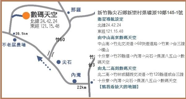 數碼map.jpg