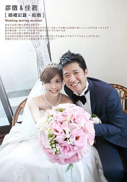 S2婚禮記錄-婚禮記錄-蘇菲雅婚紗11