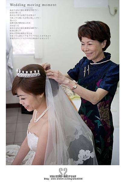 S2婚禮記錄-婚禮記錄-蘇菲雅婚紗 (16)