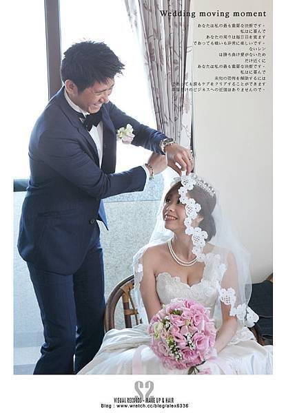 S2婚禮記錄-婚禮記錄-蘇菲雅婚紗 (41)