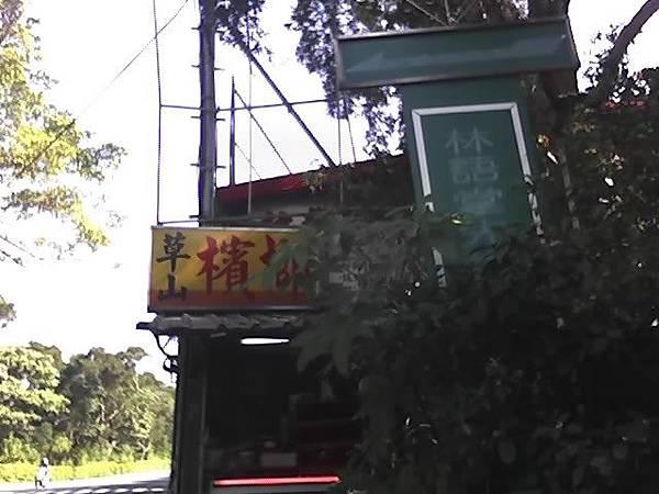 草山檳榔攤