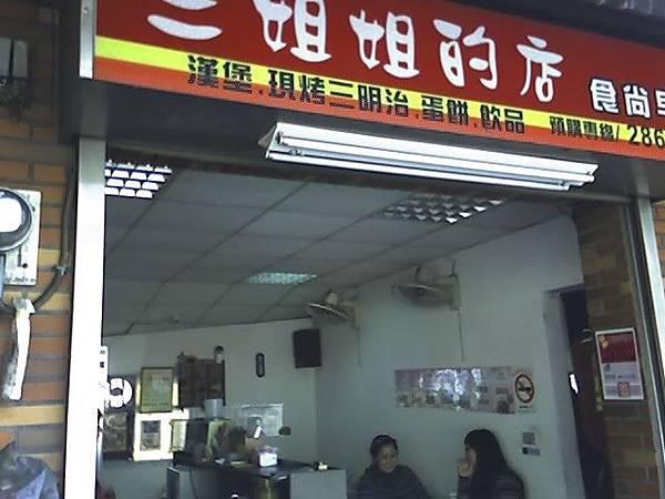 三姐姐的早餐店
