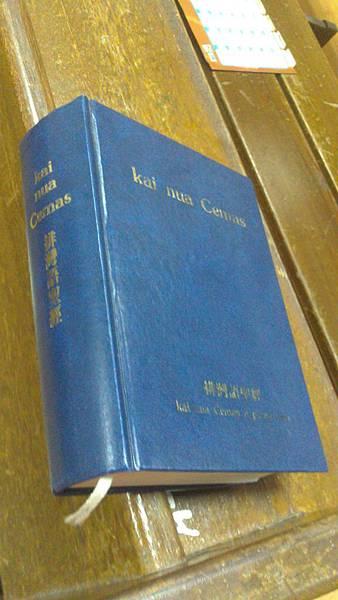 排灣語聖經