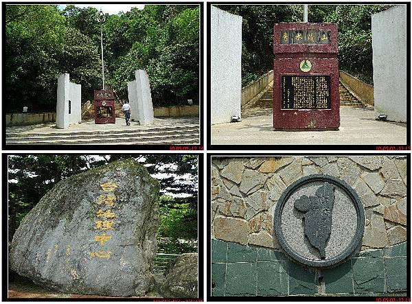 台灣地理中心碑