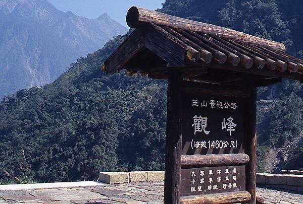 玉山觀峰景點