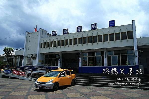 瑞穗火車站