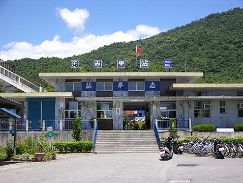 志學火車站