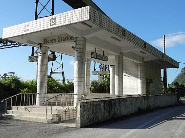 和仁火車站