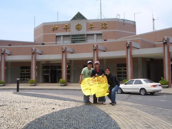 和平火車站