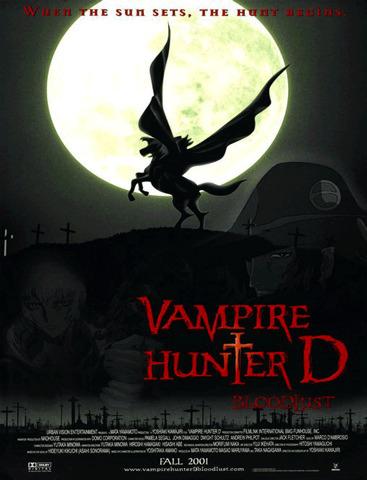 吸血鬼獵人D