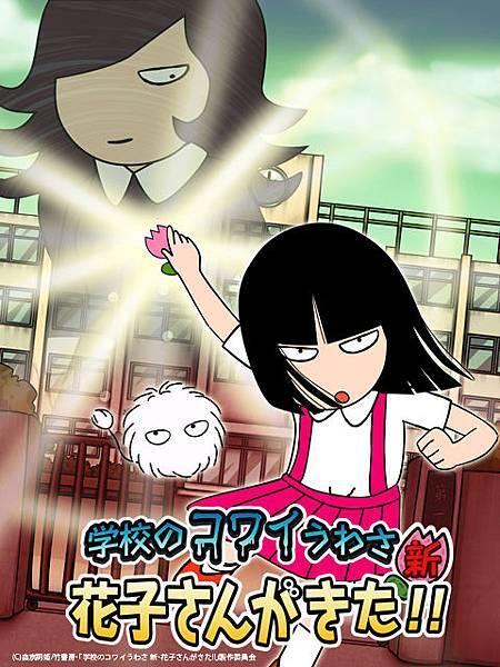 学校のコワイうわさ 花子さんがきた