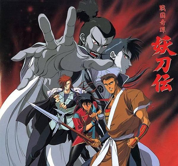 戰國奇譚-妖刀傳