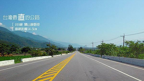 台9線德高~武陵