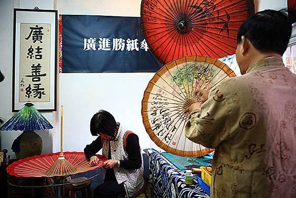 廣進勝油紙傘