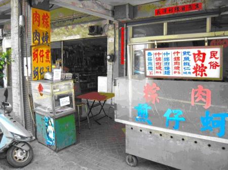 大豐民俗肉粽