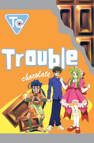 麻煩巧克力