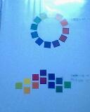 色彩原理(色環