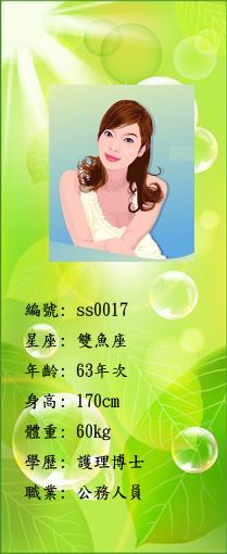 ss0016