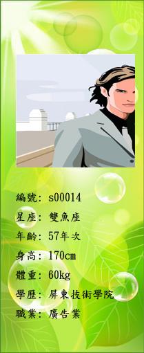 ss0014