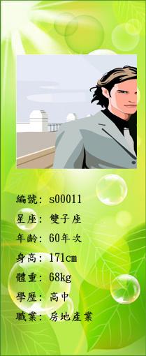 s0011
