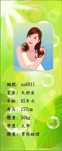 ss0011