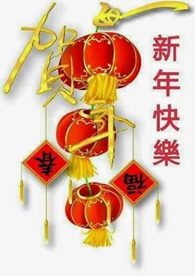 燈籠新年快樂