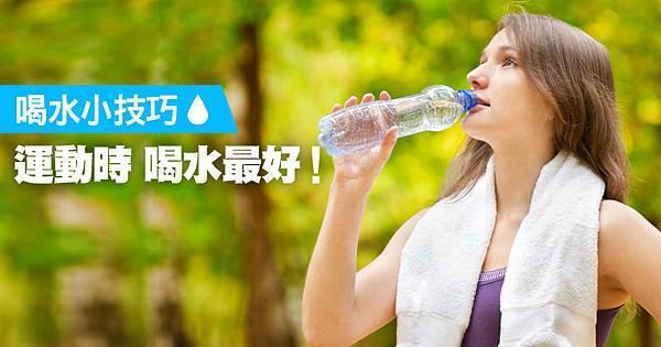 20150108_喝水小技巧_v1