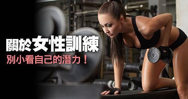 20150121_關於女性訓練_v1
