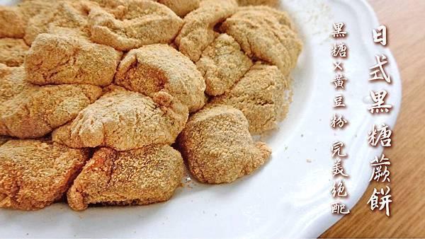 0730蕨餅