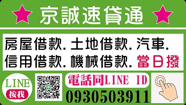 京誠速貸通連結圖.png