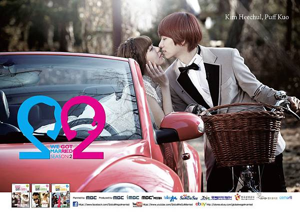 married2_poster140416114103mbcplus0