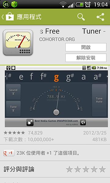 g-string_app
