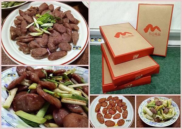 永山香腸2.jpg