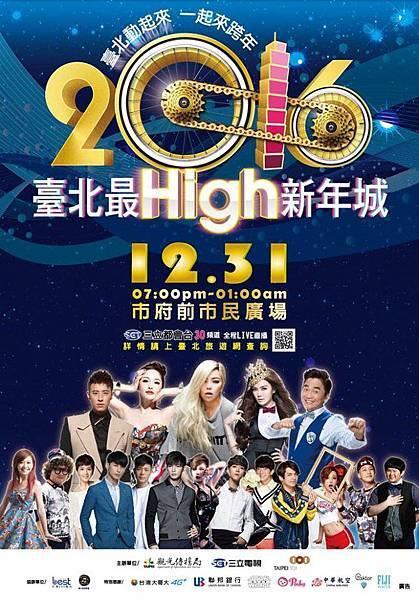 2016台北跨年活動、演唱會3