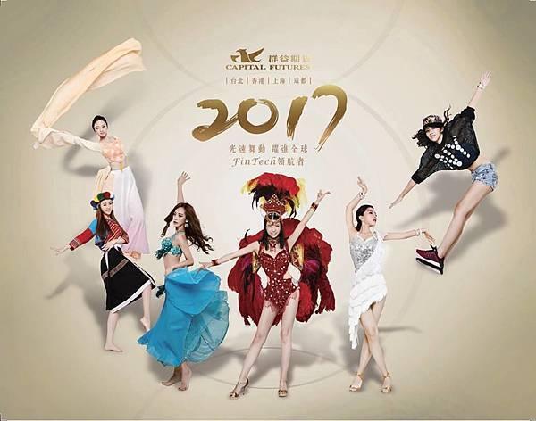 2017群益桌曆