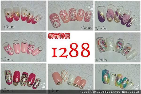 新春特價1288-1