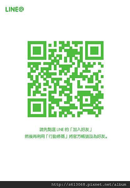 LINE@官方帳號