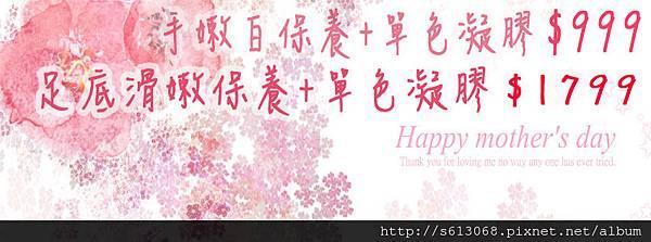 母親節fb橫府3.jpg