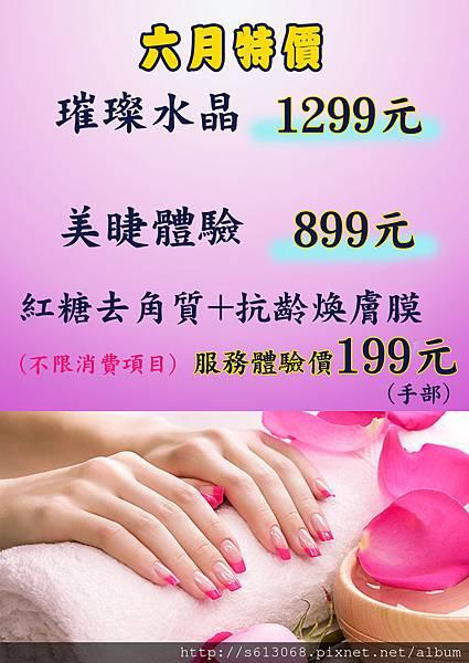 201606特價-4(199).jpg
