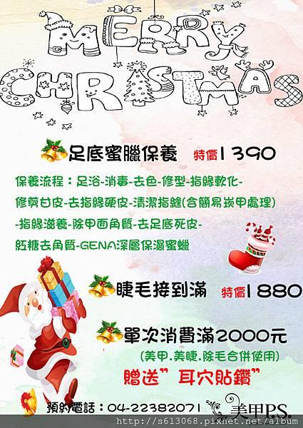 聖誕節活動2016台中美甲