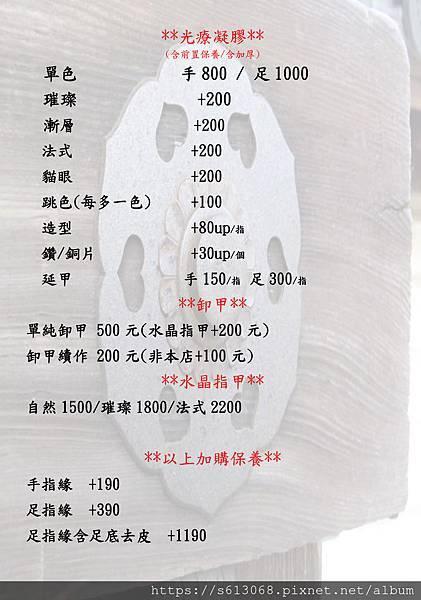 2019台中美甲價目表