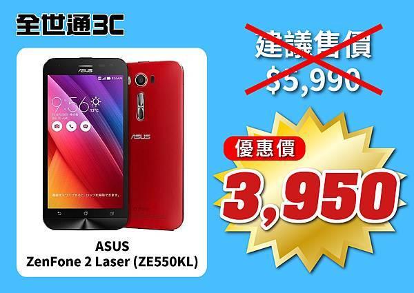170324 ASUS ZenFone 2 Laser (ZE550KL) 優惠價-01.jpg