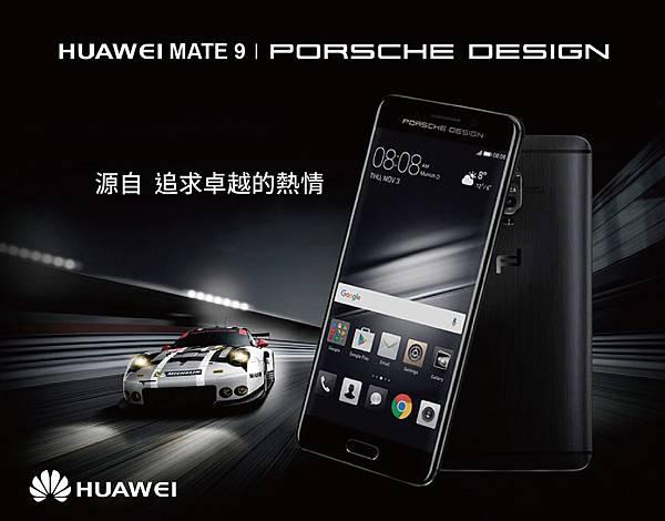 170309 HUAWEI Mate 9 保時捷版預購DM-01.jpg