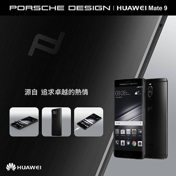 170322 HUAWEI Mate 9 Porsche Design商品圖-01.jpg