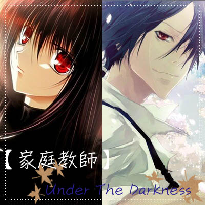 【家庭教師】Under The Darkness