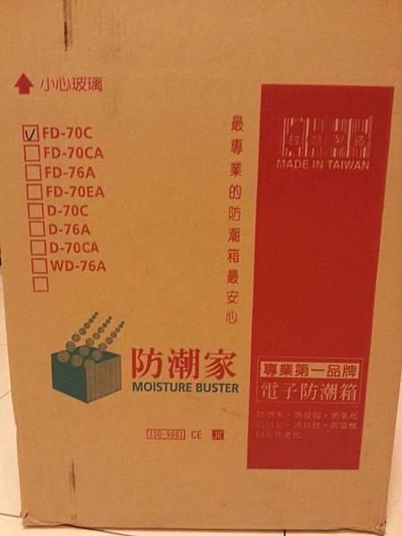 FD-70C電子防潮箱
