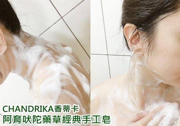 香蒂卡阿育吠陀藥草手工皂_11