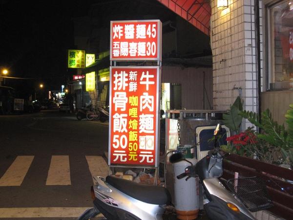 中華牛肉麵小招牌